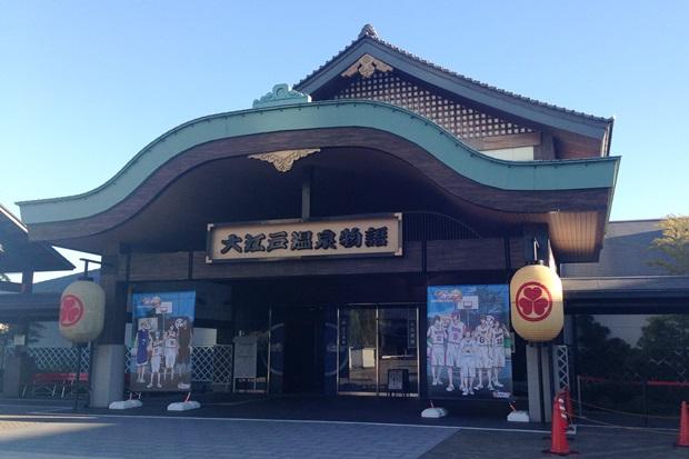 東京お台場大江戸温泉の画像
