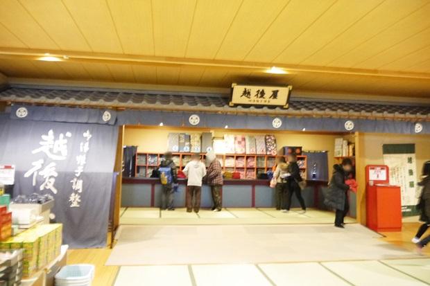 大江戸温泉物語越後屋の画像