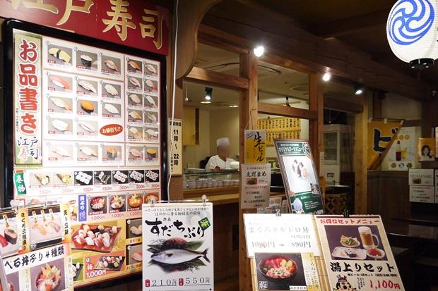 大江戸温泉物語寿司の画像