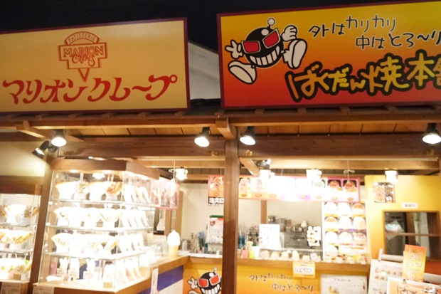 大江戸温泉物語軽食の画像