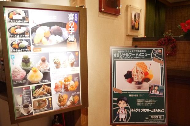 大江戸温泉物語スイーツの画像