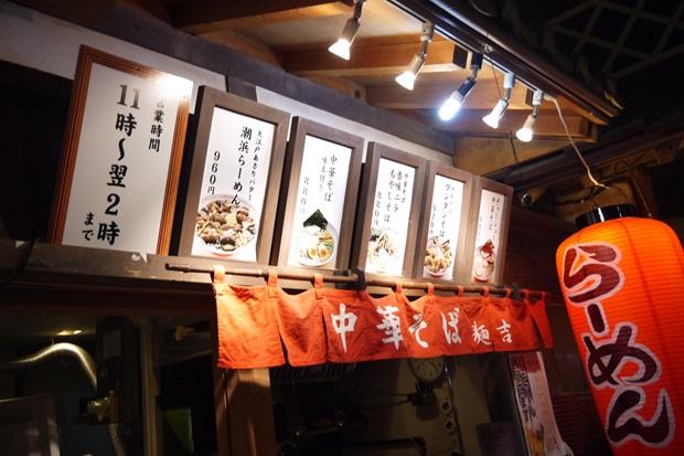 大江戸温泉物語ラーメンの画像