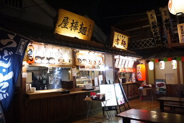 大江戸温泉物語うどんの画像