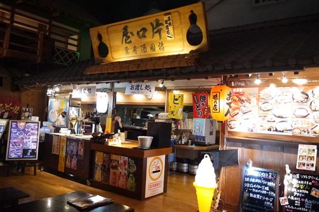 大江戸温泉物語居酒屋の画像