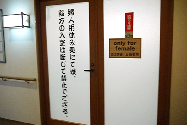 お台場大江戸温泉物語休み処の画像