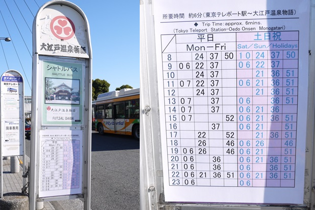 東京お台場大江戸温泉シャトルバスの画像