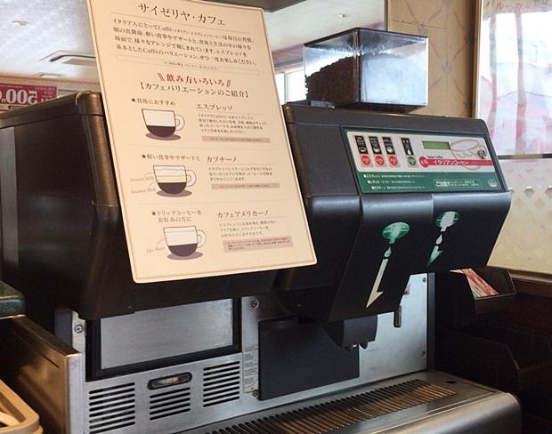 サイゼリヤのコーヒーの画像