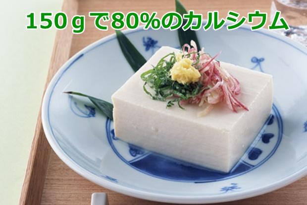 豆腐のダイエット効果