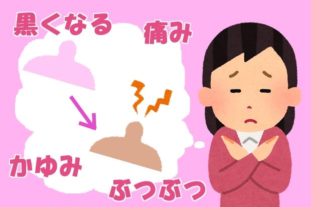 妊娠超初期症状体験談乳首が敏感になる乳首が痛い乳首が黒くなる