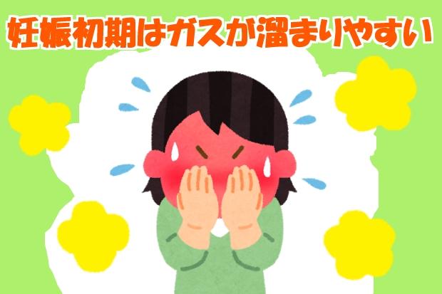 妊娠超初期症状ガスおならが出るおならが臭い