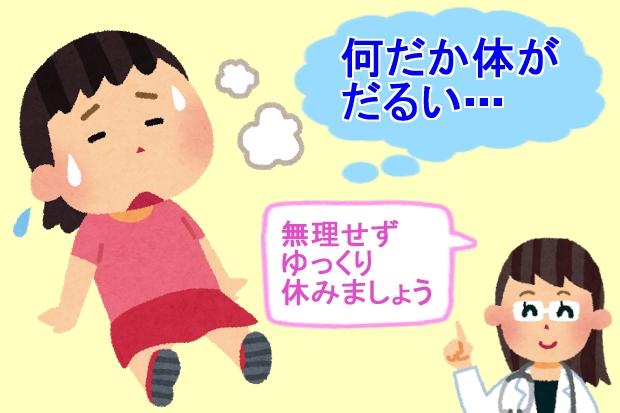 妊娠超初期症状体がだるい疲れやすい