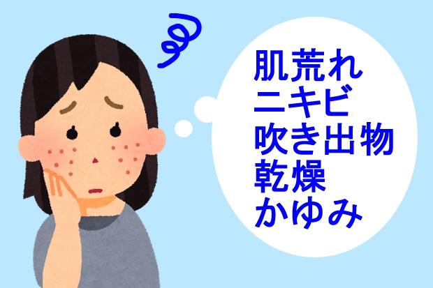 妊娠超初期症状肌荒れニキビ吹き出物乾燥かゆみ