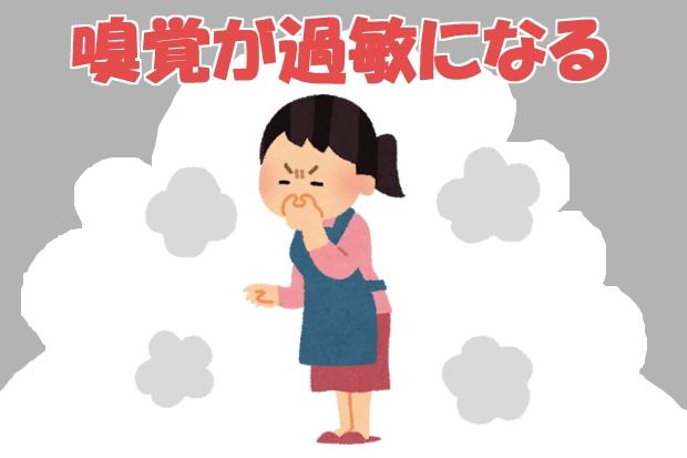 妊娠超初期症状匂いに敏感になるjpg
