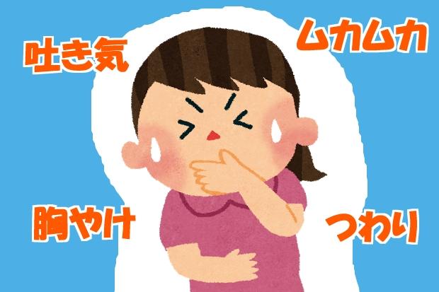妊娠超初期症状吐き気胃がムカムカする胸焼け
