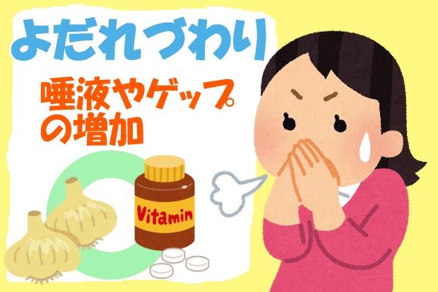 妊娠超初期症状唾液が増えるゲップが出る