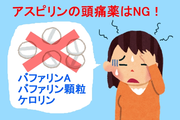 妊娠超初期症状頭痛がする頭がズキズキ痛い片頭痛