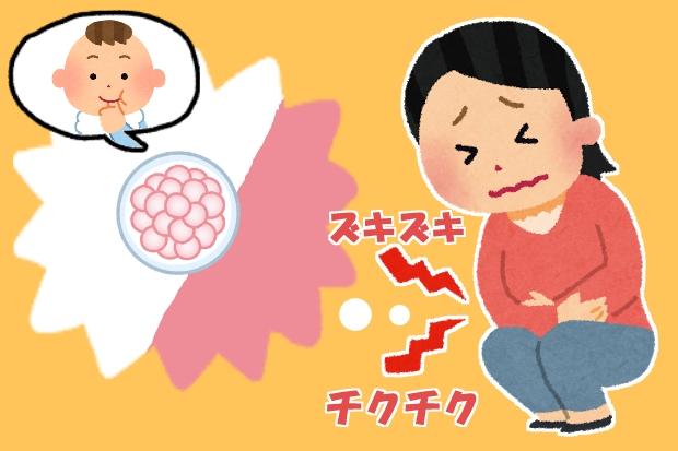 妊娠超初期症状体験談腹痛下腹部のチクチクする痛みお腹の張り