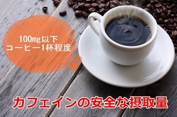 妊娠中カフェインコーヒー