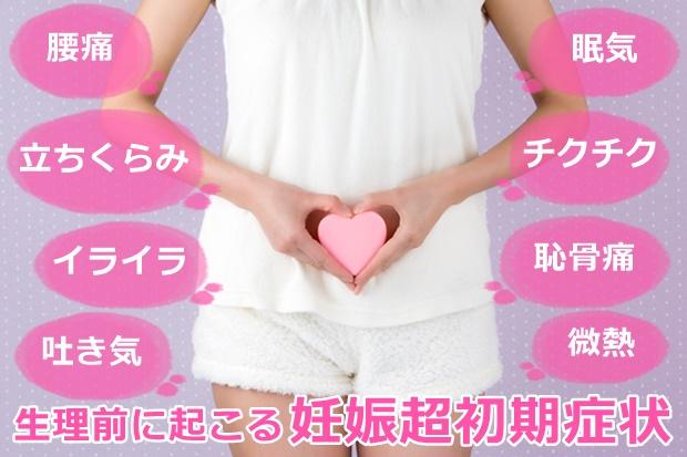 生理前に起こる妊娠超初期症状