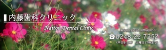 内藤歯科クリニック