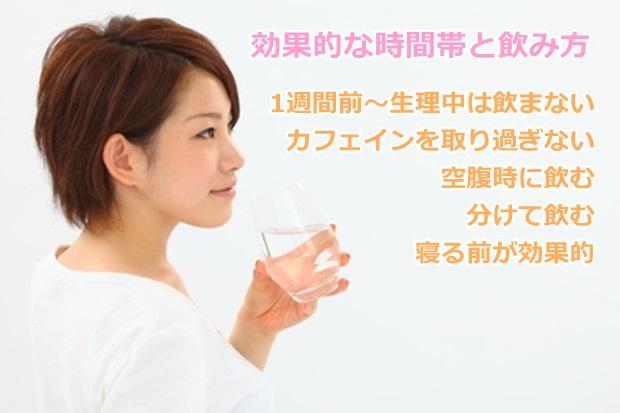 プエラリアミリフィカの効果的な飲み方
