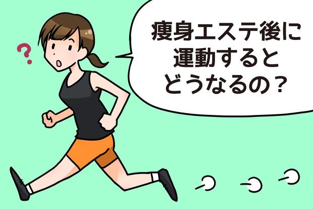 痩身エステ後の運動