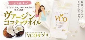VCOサプリ