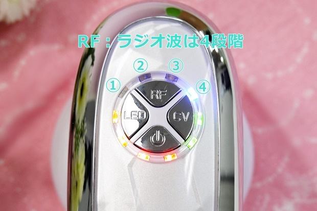 キャビプラス光ラジオ波痩身強さ調節機能画像