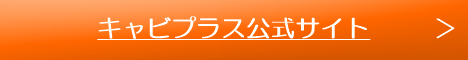キャビプラス公式サイト