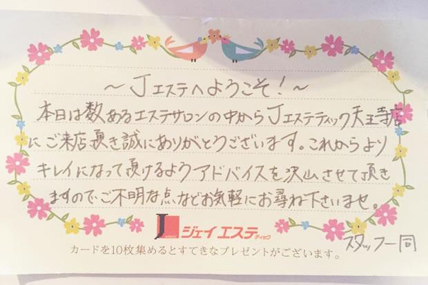 ジェイエステのメッセージカード