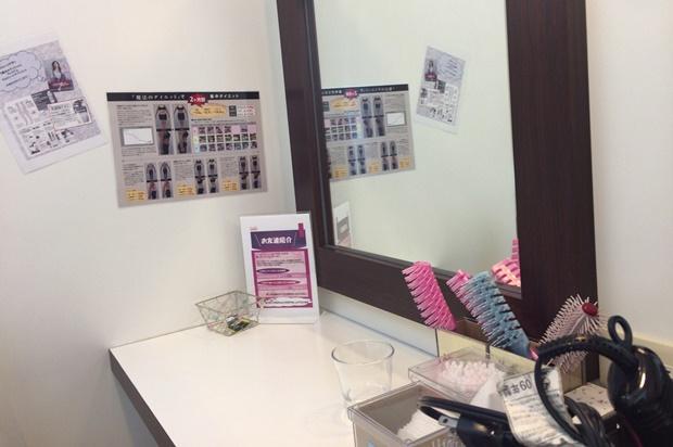 リフィート化粧室