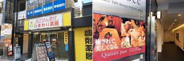 クイーンズピュア 恵比寿店の入り口付近