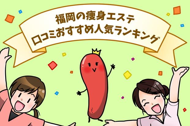 福岡の痩身エステ
