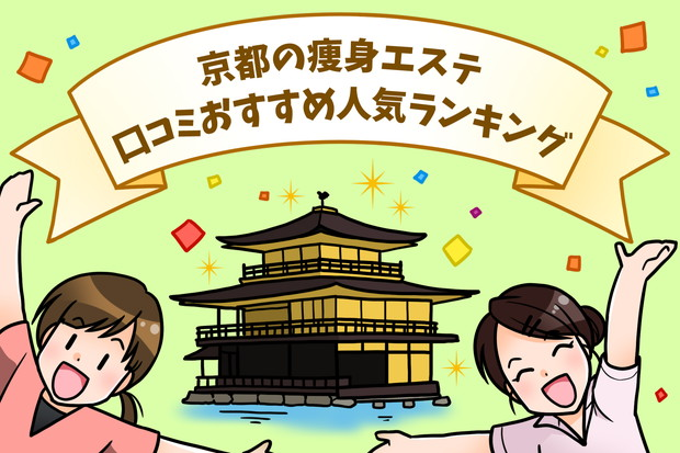 京都の痩身エステランキング