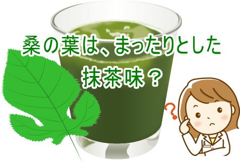 桑の葉の味は?