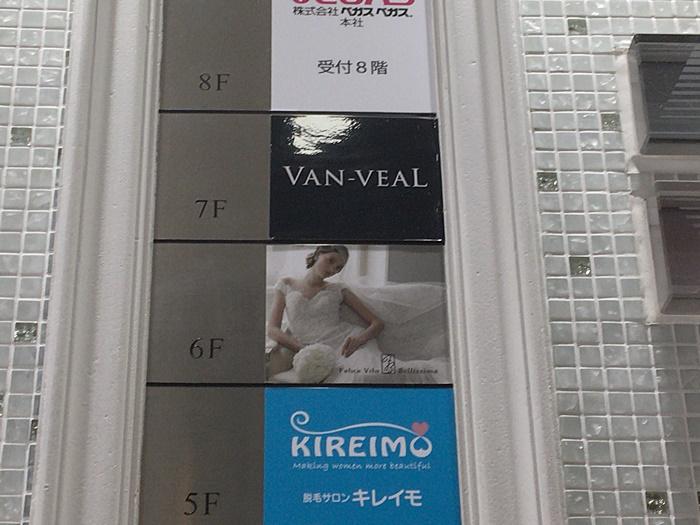 ヴァン・ベール銀座店の看板