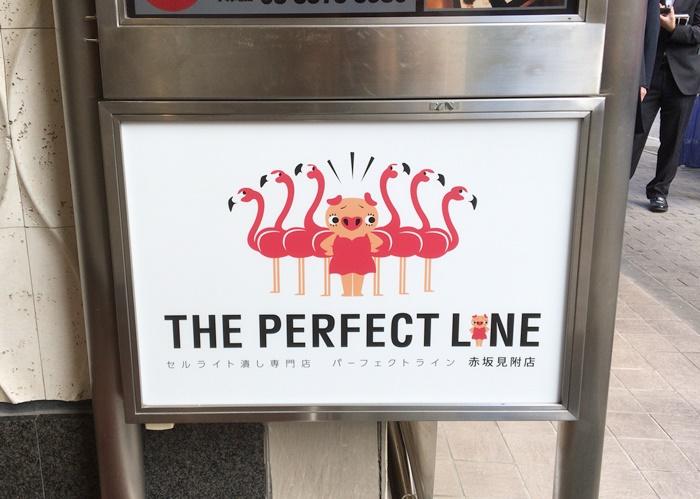 パーフェクトライン赤坂見附店の看板